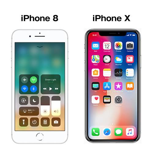 iPhone8・iPhoneX