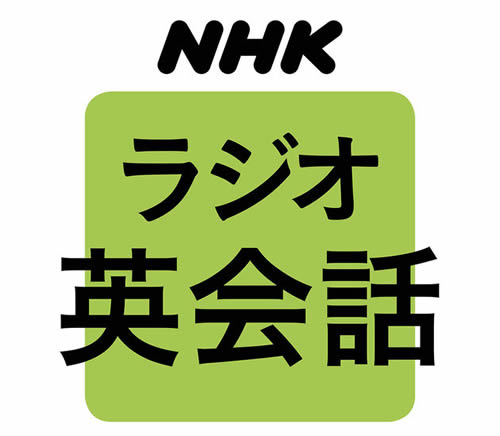 NHKラジオ講座